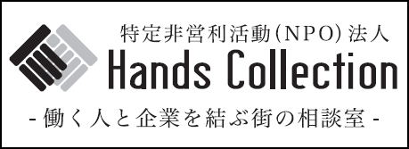 NPO法人Hands Collection